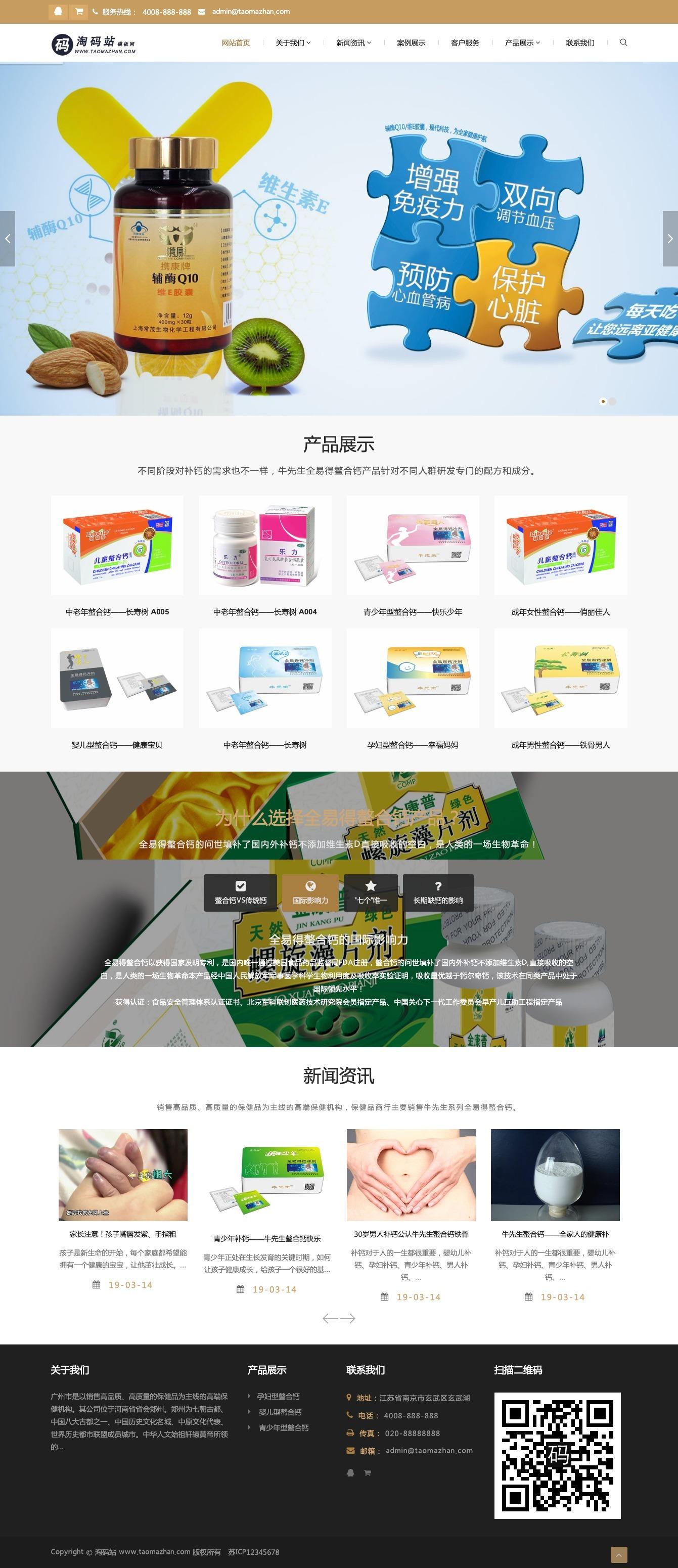 响应式钙片保健品类棕色织梦模板 HTML5响应式养生健康医疗网站源码