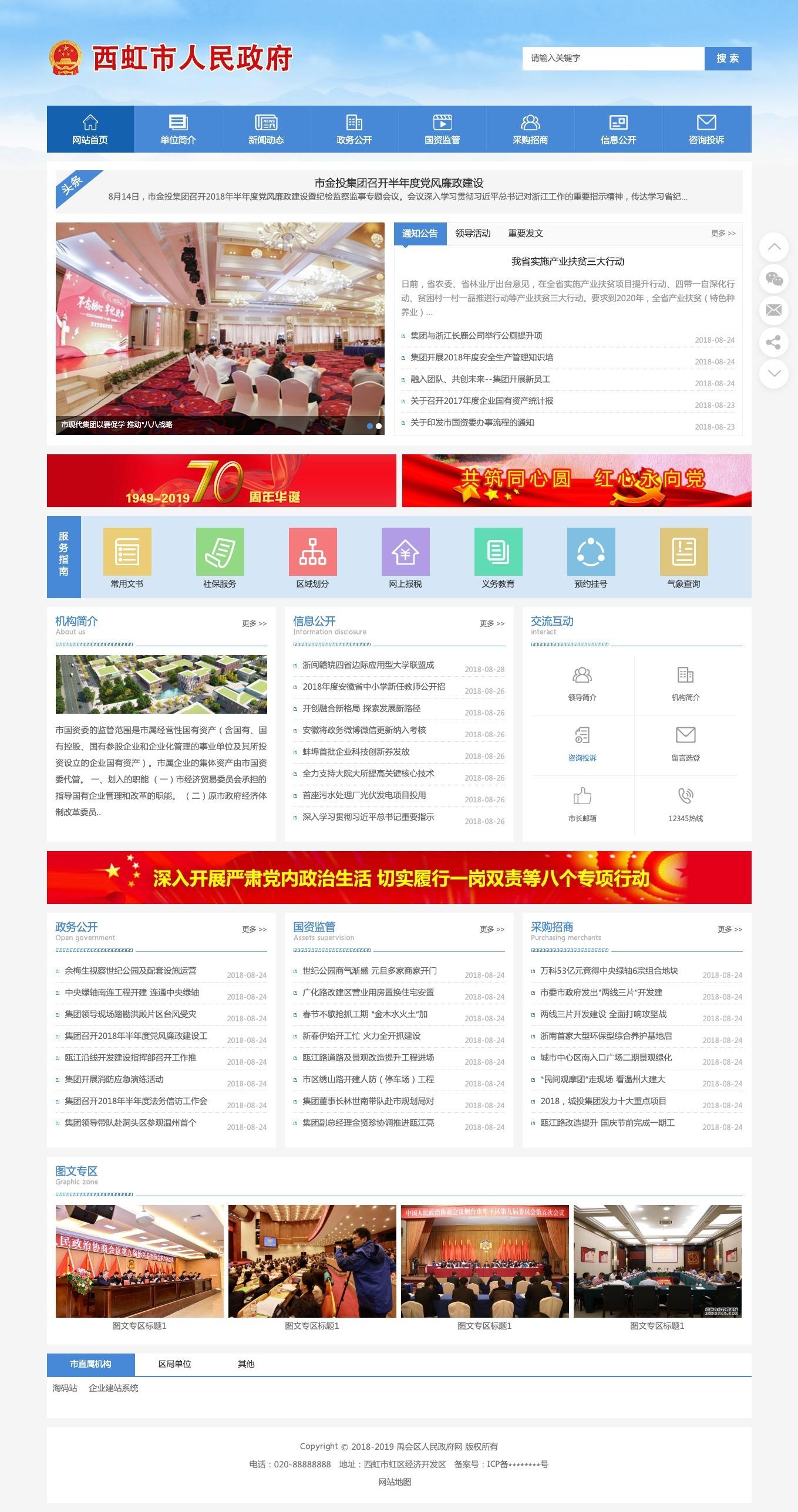 蓝色政府机构协会官方网站pc+手机