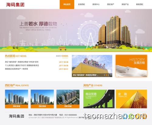黄色橙色的公司集团网站房企仅pc站的整站模板网站