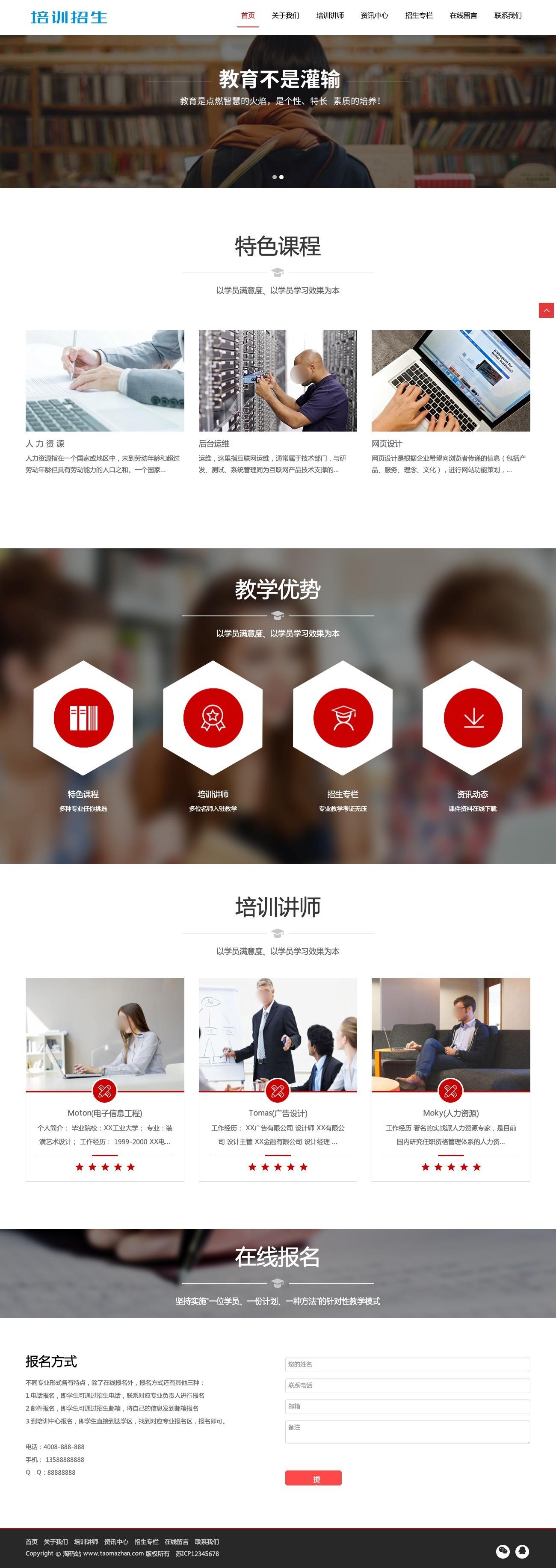 响应式自适应蓝色培训招生教育类网站织梦模板