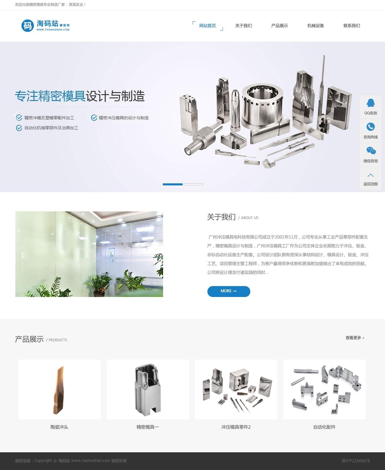 简洁清爽蓝色白色通用企业网站