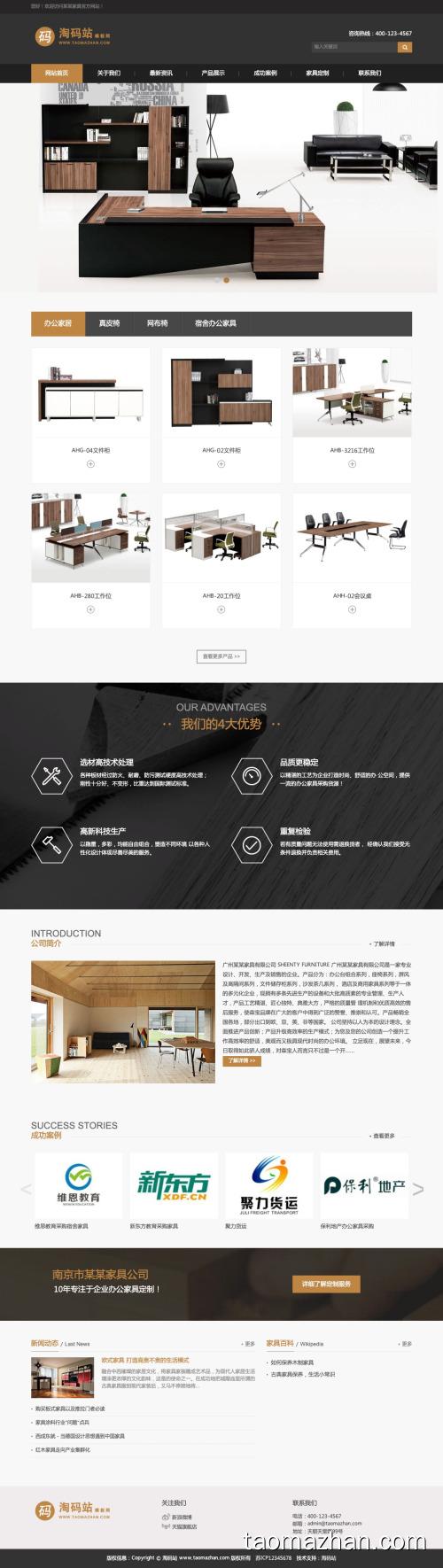 pc+手机大气古典家具家居类展示网站织梦模板dedecms模板 棕色家具装饰类网站源码下载