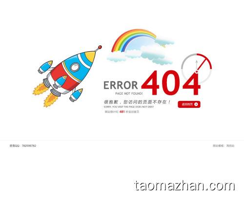 简洁大气的404页面网站模板