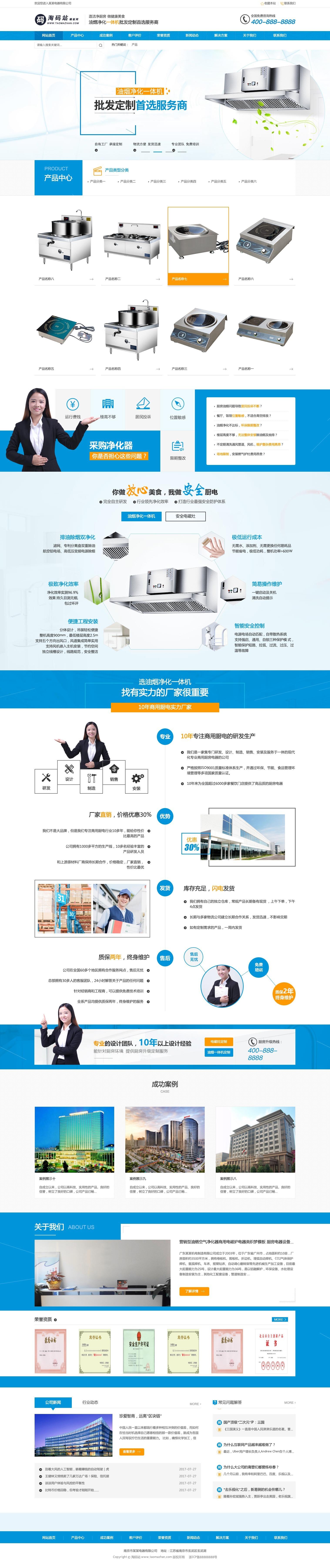 蓝色营销型厨房用品净化器电磁炉电器类织梦dedecms模板 厨房电器设备网站源码下载