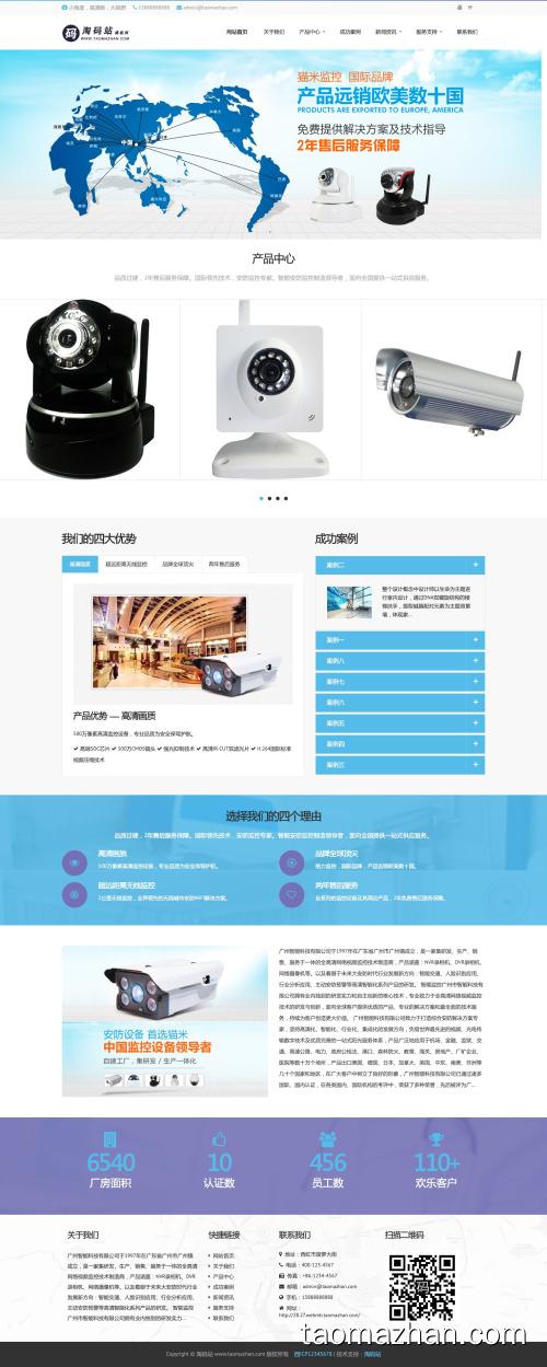浅蓝色响应式智能科技监控探头类网站织梦模板 HTML5智能电子科技网站源码下载