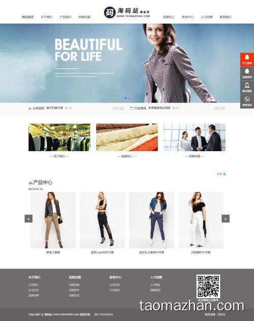 白色响应式服装连锁加盟店网站织梦模板整站HTML5品牌服装加盟网站源码